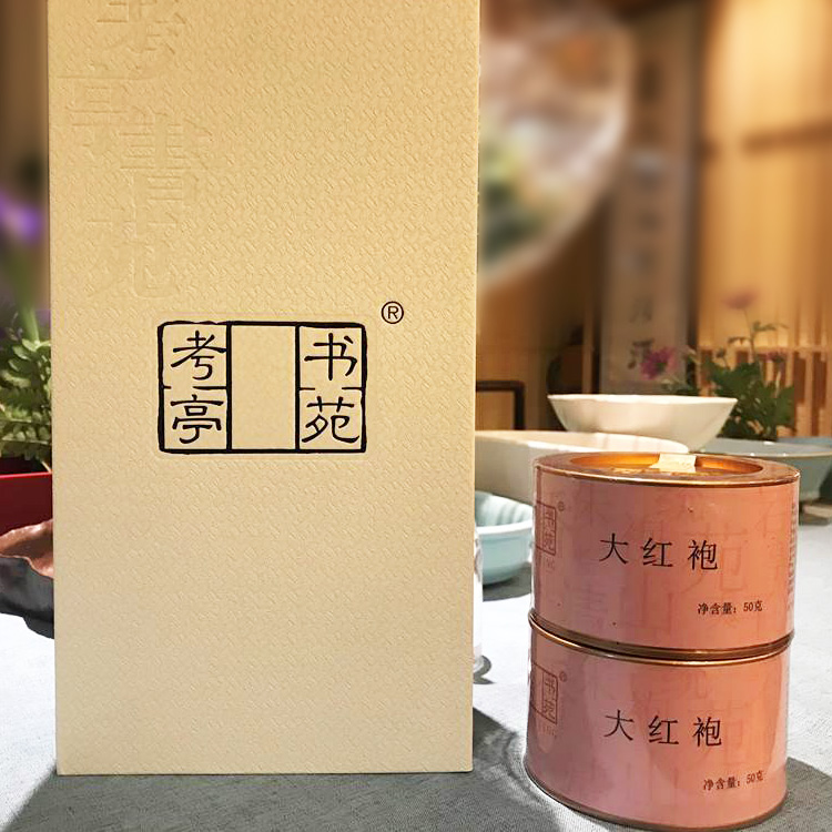 考亭书苑 二两红茶礼盒(大红袍)100g