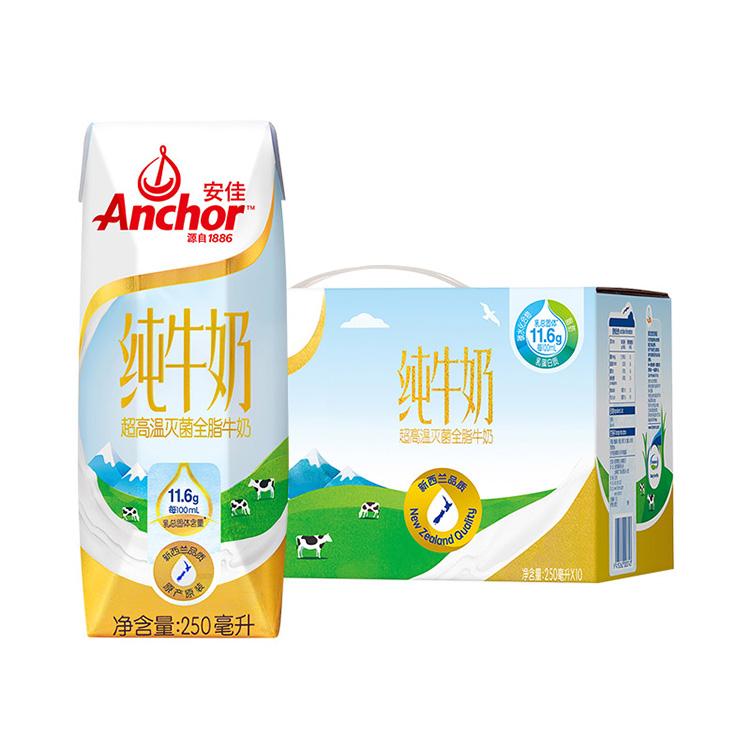 安佳 新西兰全脂牛奶 250ml*10(礼盒装)