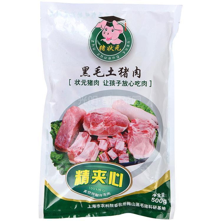 猪状元 黑毛土猪肉精夹心 500g