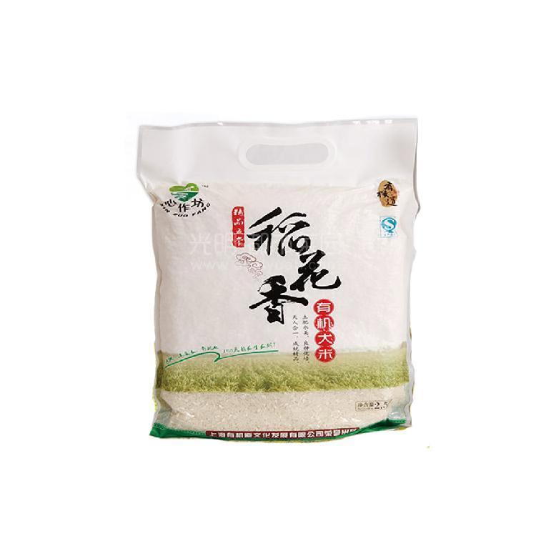 心作坊 精品五常稻花香有机大米 2.5kg