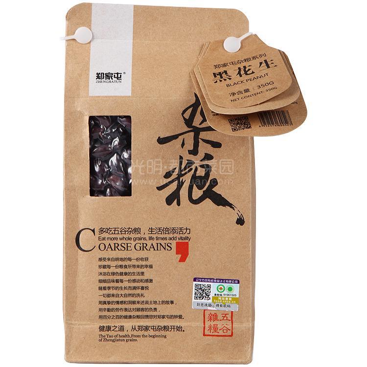【品牌促销】郑家屯 东北杂粮 有机黑花生350g