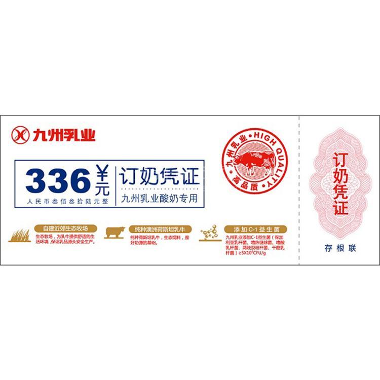 九州 屋顶发酵乳 336奶票 450ml*24/950ml*14