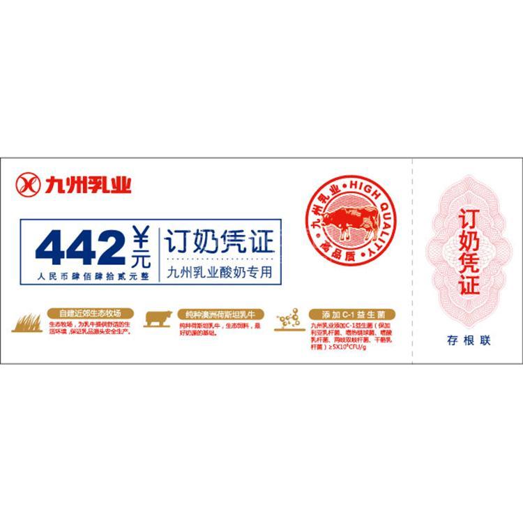 九州 屋顶发酵乳 布丁 442奶票 450ml*24+6条布丁/950ml*14+7条布丁