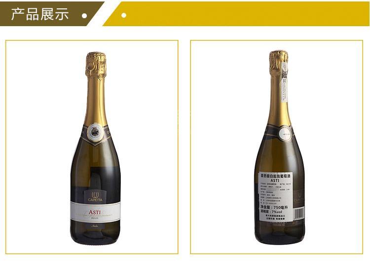 白起泡葡萄酒 750ml