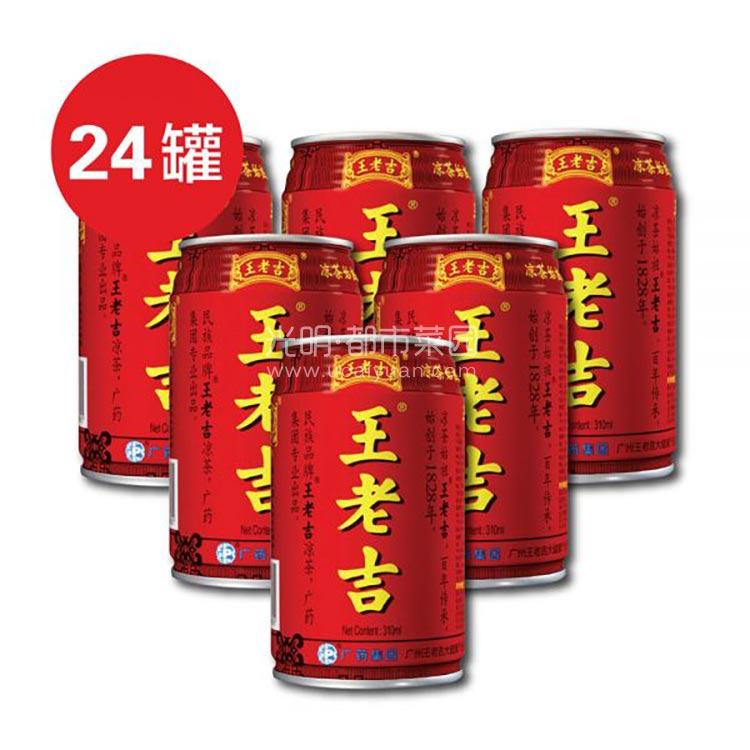 王老吉 凉茶植物饮料(有糖)310ml*24/整箱
